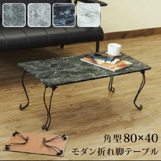 【新品】 テーブル 折りたたみテーブル マーブル ローテーブル(ローテーブル)