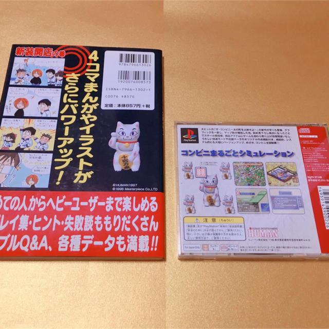 PlayStation(プレイステーション)のザ・コンビニ2[PS] エンタメ/ホビーのゲームソフト/ゲーム機本体(家庭用ゲームソフト)の商品写真