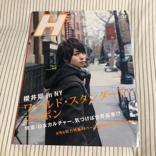 嵐 - H 櫻井翔 aiko 雑誌