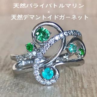 天然パライバ × 天然デマントイド × 天然グリーングロッシュラー リング (リング(指輪))