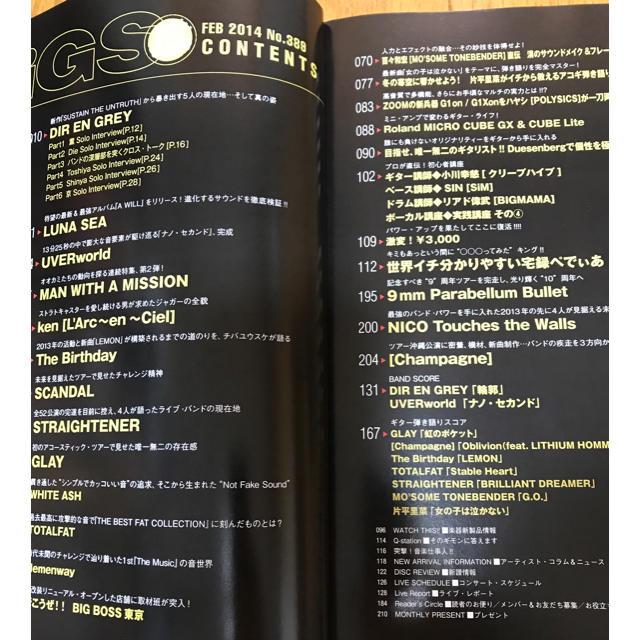 GiGS 2月号 2014 ポスター付き エンタメ/ホビーの雑誌(アート/エンタメ/ホビー)の商品写真
