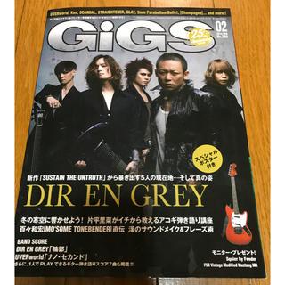 GiGS 2月号 2014 ポスター付き