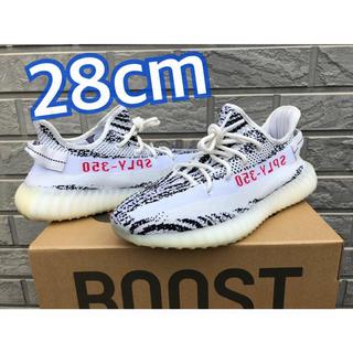 アディダス(adidas)の【レア】yeezy boost 350 v2 zebra CP9654(スニーカー)