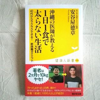 「沖縄の医師が教える1日1食で太らない生活」 ダイエット 配送追跡あり