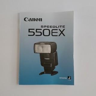 キヤノン(Canon)の取扱説明書 キャノン スピードライト 550EX(ストロボ/照明)