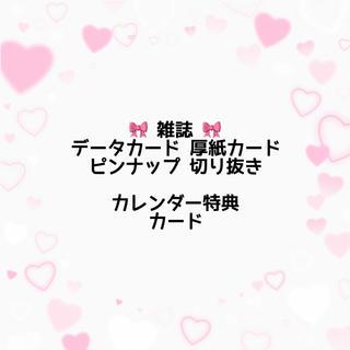 データカード 厚紙カード カレカ ピンナップ 切り抜き(アイドルグッズ)