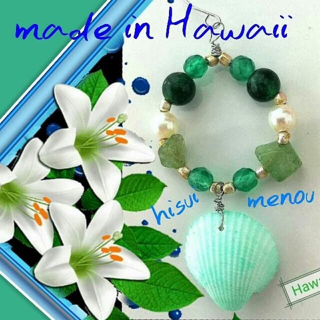 H.P.FRANCE(アッシュペーフランス)の新品 翡翠 瑪瑙 ピアス Hawaii購入  可愛い 上品色はお顔を綺麗に映す  レディースのアクセサリー(ピアス)の商品写真