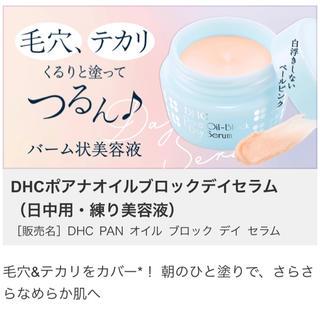 DHC - ☆ DHC ☆ ポアナ オイルブロックデイセラム ☆ 新品 ☆ 毛穴 テカリ ☆