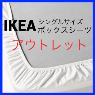イケア(IKEA)の※アウトレット※ IKEA ボックスシーツ(シーツ/カバー)