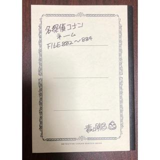 小学館 - 【非売品】名探偵コナン 青山剛昌 ネーム集