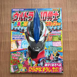 ショウガクカン(小学館)のウルトラ10勇士 コミックブック(特撮)