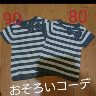 リエンダ(rienda)のニットTシャツ2点&リエンダS(Tシャツ)