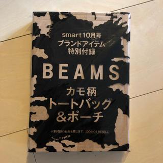 ビームス(BEAMS)のBEAMSカモ柄トートバッグ&ポーチ☆雑誌の付録でした。(トートバッグ)
