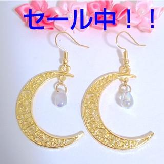 【セール!】月としずくのピアス・イヤリング♡オーロラ