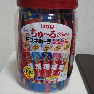 いなばペットフード - ちゅーる★3本300円~