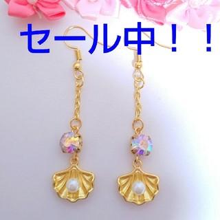 【セール!】シェルとラインストーンのピアス・イヤリング♡オーロラ