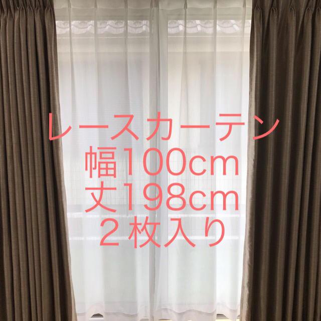 カーテンレース 100cm×198cm 2枚入り インテリア/住まい/日用品のカーテン/ブラインド(レースカーテン)の商品写真