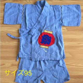 甚平 サイズ90〜95(甚平/浴衣)