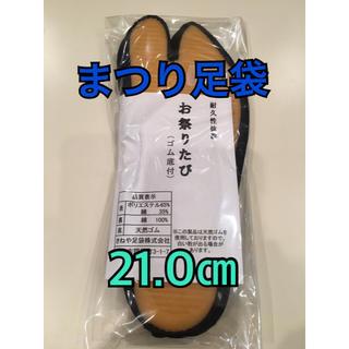 まつり足袋 ゴム底 足袋 祭用品 032(その他)