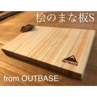 OUTBASE 桧のまな板(S) カッティングボード 小皿 コースター