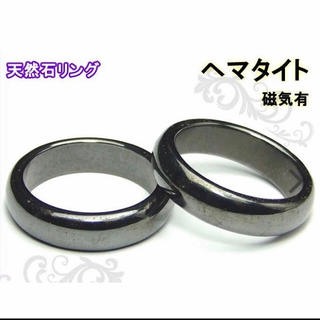 ヘマタイトリング(リング(指輪))