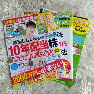 ダイヤモンドザイ 9月 2019 最新号 ザイ ダイヤモンド 株 参考書