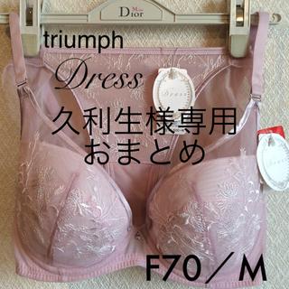Triumph - 【新品タグ付】triumph/DressブラセットF70M