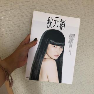 タカラジマシャ(宝島社)の秋元梢ムック本(人文/社会)
