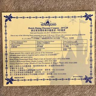 ディズニー(Disney)の【うたうた♬様専用】非売品 ☆ 香港ディズニーランド ホテル レストラン 割引券(レストラン/食事券)