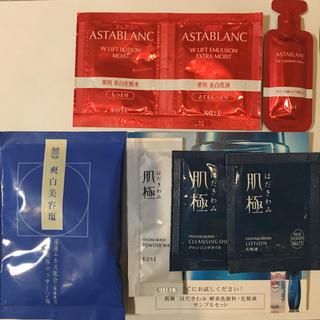 アスタブラン(ASTABLANC)のアスタブラン 肌極 美白美容塩 7点セット(サンプル/トライアルキット)