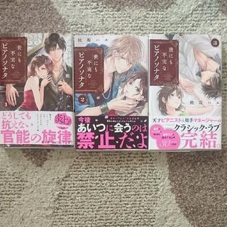 コウダンシャ(講談社)の世にも不実なピアノソナタ  全巻(少女漫画)