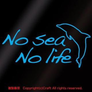 No sea No life/イルカ,ステッカー(空色)(車外アクセサリ)