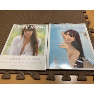 NMB48 - 白間美瑠 写真集 2冊セット