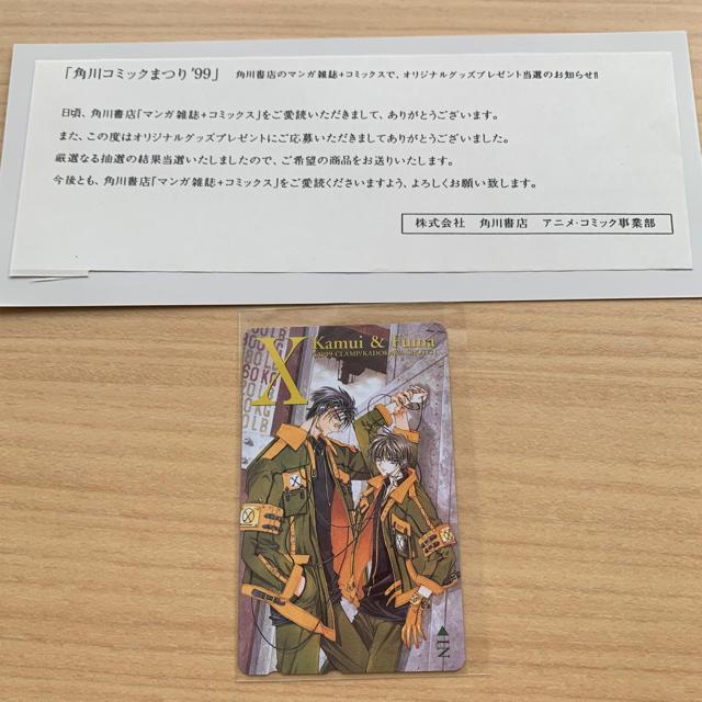 角川書店(カドカワショテン)のX レア テレカ エンタメ/ホビーのコレクション(その他)の商品写真