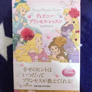 Disney - ディズニープリンセス レッスン