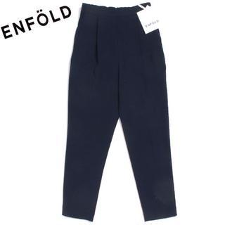 ENFOLD - 19ss 新品 ENFOLD ゴムジョッパーズパンツ 定価20,520円