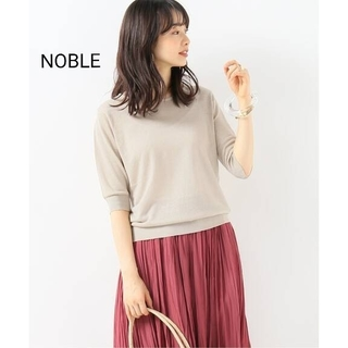 ノーブル(Noble)の《今季》NOBLE ノーブル リネン混ニット(ニット/セーター)
