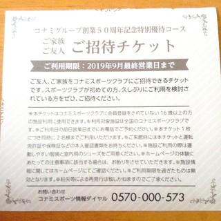 コナミ(KONAMI)のコナミスポーツクラブ 50周年記念 ご招待チケット (フィットネスクラブ)