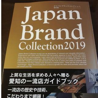 新品☆最新版Japan Brand Collection 2019(地図/旅行ガイド)