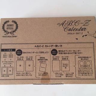 エービーシーズィー(A.B.C.-Z)のA.B.C-Z☆カレンダー☆2016(アイドルグッズ)