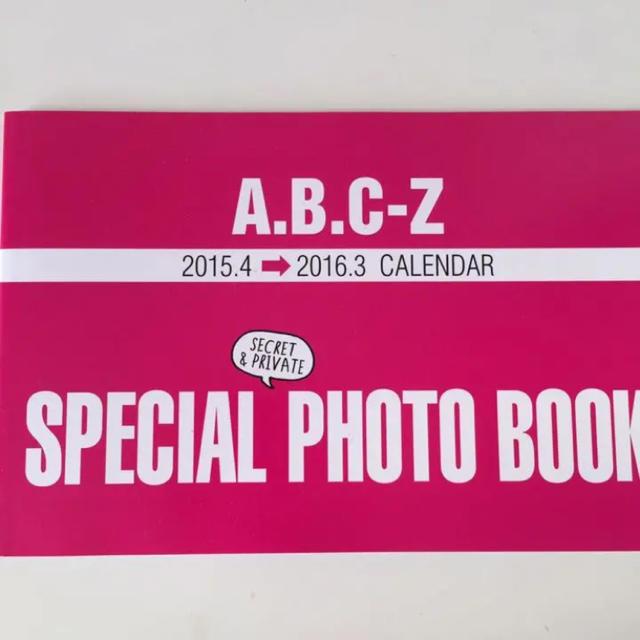 A.B.C.-Z(エービーシーズィー)のA.B.C-Z☆2015カレンダーの付録PHOTOBOOK エンタメ/ホビーのタレントグッズ(アイドルグッズ)の商品写真
