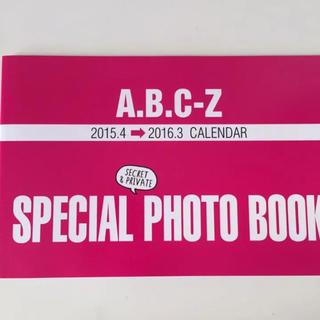 エービーシーズィー(A.B.C.-Z)のA.B.C-Z☆2015カレンダーの付録PHOTOBOOK(アイドルグッズ)