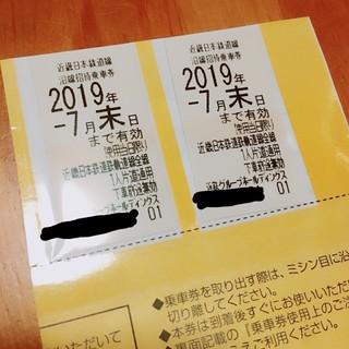 近鉄電車 沿線招待乗車券 株主優待