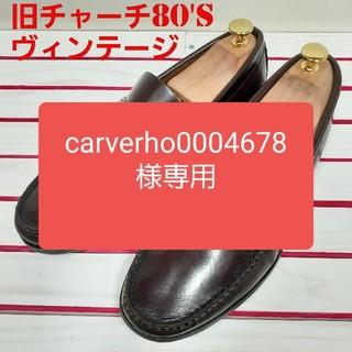 チャーチ(Church's)のヴィンテージ CHURCH'S  オールドチャーチ 革靴 ビジネスシューズ(ドレス/ビジネス)
