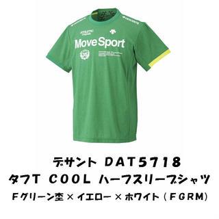 DESCENTE - 新品 デサント ムーブスポーツ タフT COOL 半袖シャツ DAT-5718