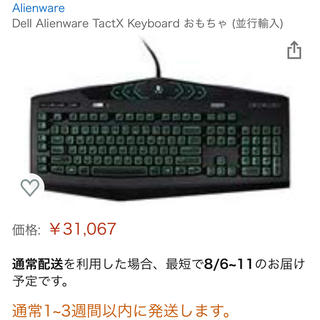 デル(DELL)のDell Alienware TactX Keyboard キーボード(PC周辺機器)