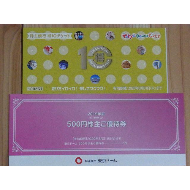 東京ドーム 株主優待券 チケットの優待券/割引券(ショッピング)の商品写真