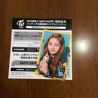 TWICE  ハイタッチ券(その他)