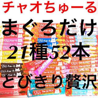 イナバペットフード(いなばペットフード)の★猫のおやつ いなば まぐろチャオちゅ〜る21種類52本 贅沢なとびきりちゅーる(ペットフード)