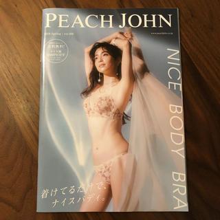 ピーチジョン(PEACH JOHN)の【送料込み】ピーチジョン 2019Spring カタログ(ファッション)
